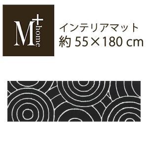 キッチンマット 北欧風 M+home ブロンクス インテリアマット 約55×180cm ブラウン|senkomat