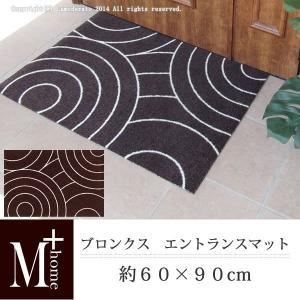 M+home ブロンクス エントランスマット 約60×90cm ブラウン /送料無料/|senkomat