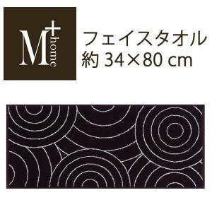 M+home ブロンクス フェイスタオル ブラウン|senkomat