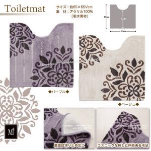 トイレマット M+home カダルール ベージュ/パープル 約65×65cm senkomat 02