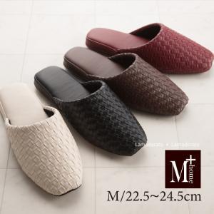 スリッパ 来客用 M+home テクセレ Mサイズ ベージュ/ブラック/ブラウン/ワインレッド|senkomat