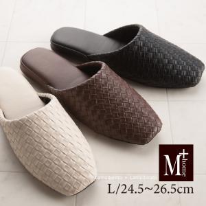スリッパ 来客用 Lサイズ M+home テクセレ ベージュ/ブラック/ブラウン|senkomat