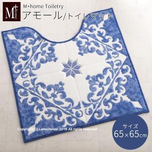 トイレマット M+home アモール 約65×65cm ブルー