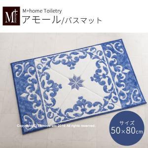 M+home アモール バスマット  ブルー