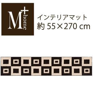 キッチンマット 約55×270cm 北欧風 M+home フランクリン インテリアマット ベージュ senkomat