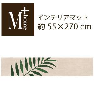 キッチンマット 約55×270cm 北欧風 M+home パームツリー ベージュ senkomat