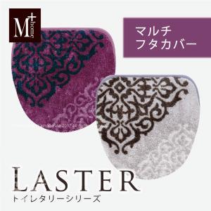 M+home ラスター マルチフタカバー グレー/ワインレッド senkomat