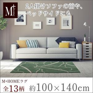 ラグマット 約100×140cm M+home ラグコレクション 全13柄|senkomat