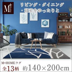 ラグマット 約140×200cm M+home ラグコレクション 13柄|senkomat