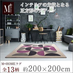 ラグマット ラグ 正方形 約200×200cm M+home ラグコレクション 13柄|senkomat