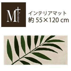 キッチンマット 北欧風 M+home パームツリー インテリアマット 約55×120cm ベージュ|senkomat