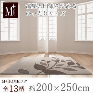 ラグマット 約200×250cm M+home ラグコレクション 13柄|senkomat