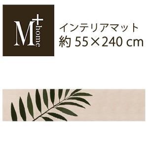 キッチンマット 北欧 M+home パームツリー インテリアマット 約55×240cm ベージュ senkomat