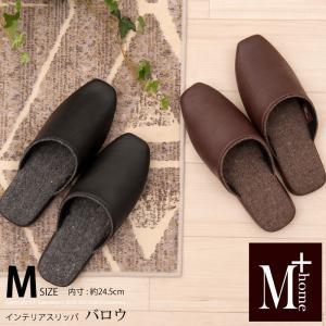スリッパ M+home バロウ Mサイズ ブラック/ブラウン senkomat