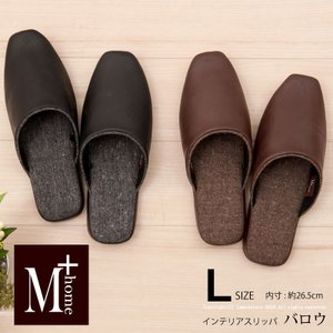 スリッパ M+home バロウ Lサイズ ブラック/ブラウン senkomat