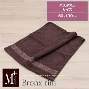M+home ブロンクスリム バスタオル 約60×130cm ブラウン|senkomat