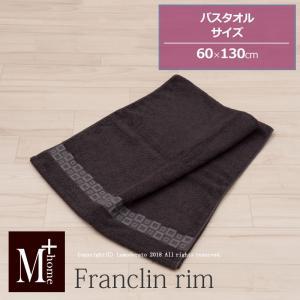 M+home フランクリンリム バスタオル 約60×130cm グレー|senkomat