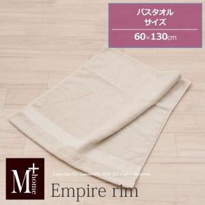 M+home エンパイアリム バスタオル 約60×130cm ベージュ|senkomat