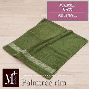 M+home パームツリーリム バスタオル 約60×130cm イエローグリーン|senkomat