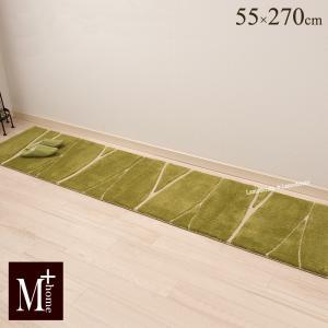 キッチンマット M+home ハーニング 約55×270cm インテリアマット グリーン|senkomat