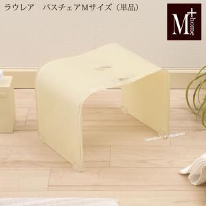 バスチェア アクリル 風呂椅子 M+home ラウレア M(高さ25.4cm) アイボリー|senkomat
