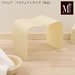 バスチェア アクリル 風呂椅子 M+home ラウレア L(高さ30.8cm) アイボリー|senkomat
