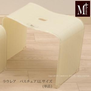 バスチェア アクリル 風呂椅子 M+home ラウレア LL(高さ35.7cm) アイボリー|senkomat