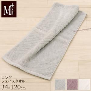 タオル M+home マカハ フェイスタオル ロング 約34×120cm グレー/パープル/ホワイト|senkomat