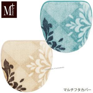 M+home クローリー マルチフタカバー ブルー/ベージュ|senkomat