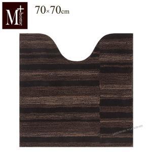 トイレマット 大判 M+home マディソン 約70×70cm ブラウン senkomat