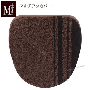 M+home マディソン マルチフタカバー ブラウン senkomat
