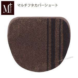 M+home マディソン マルチフタカバー ショート ブラウン senkomat