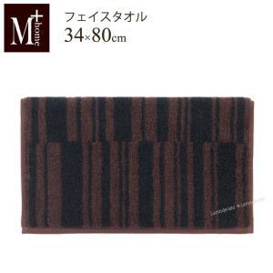 M+home マディソン フェイスタオル 約34×80cm ブラウン senkomat