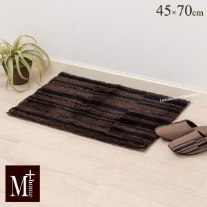 玄関マット M+home マディソン インテリアマット 約45×70cm ブラウン senkomat