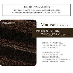 玄関マット M+home マディソン インテリアマット 約55×85cm ブラウン senkomat 02