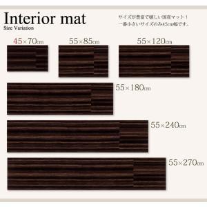 玄関マット M+home マディソン インテリアマット 約55×85cm ブラウン senkomat 04