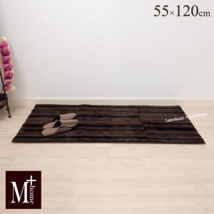 キッチンマット M+home マディソン インテリアマット 約55×120cm ブラウン senkomat