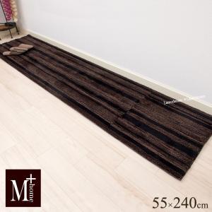 キッチンマット M+home マディソン インテリアマット 約55×240cm ブラウン senkomat