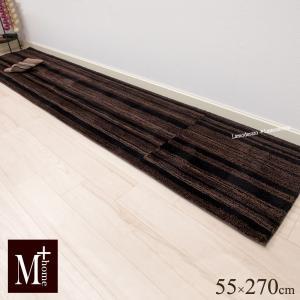 キッチンマット M+home マディソン インテリアマット 約55×270cm ブラウン senkomat