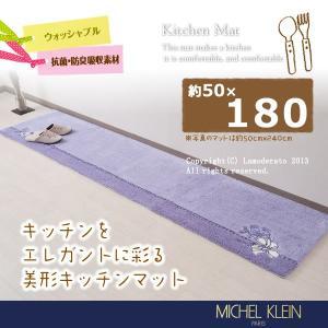 キッチンマット ミッシェルクラン スプレンダー 約50×180cm ベージュ/グリーン/パープル|senkomat