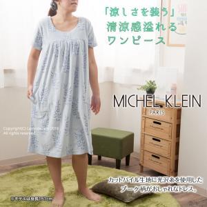 バスローブ ミッシェルクラン メロディ タオルドレス M〜Lサイズ ブルー/グレー|senkomat