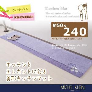 キッチンマット ミッシェルクラン スプレンダー 約50×240cm ベージュ/グリーン/パープル|senkomat