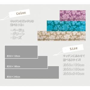 ミッシェルクラン ニュアンス キッチンマット 約50×120cm ベージュ/グリーン/ローズ|senkomat|05