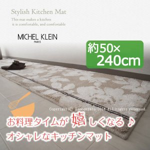 ミッシェルクラン ニュアンス キッチンマット 約50×240cm ベージュ/グリーン/ローズ|senkomat