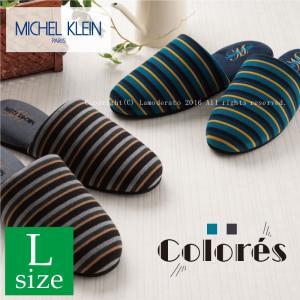 スリッパ(Lサイズ) ミッシェルクラン MK3250コロレ ブルー/グレー|senkomat