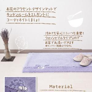 キッチンマット ミッシェルクラン スプレンダー 約50×120cm ベージュ/グリーン/パープル|senkomat|02