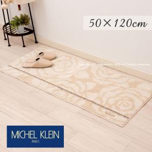 キッチンマット ミッシェルクラン オレオール 約50×120cm ベージュ/パープル|senkomat