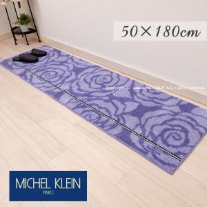 キッチンマット ミッシェルクラン オレオール 約50×180cm ベージュ/パープル|senkomat