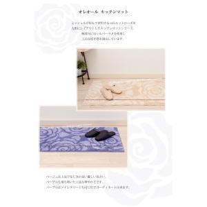 キッチンマット ミッシェルクラン オレオール 約50×180cm ベージュ/パープル|senkomat|02