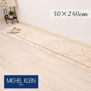 キッチンマット ミッシェルクラン オレオール 約50×240cm ベージュ/パープル|senkomat